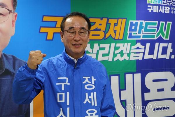 6.13지방선거에서 경북에서 유일하게 민주당 후보로 당선된 장세용 구미시장 후보.