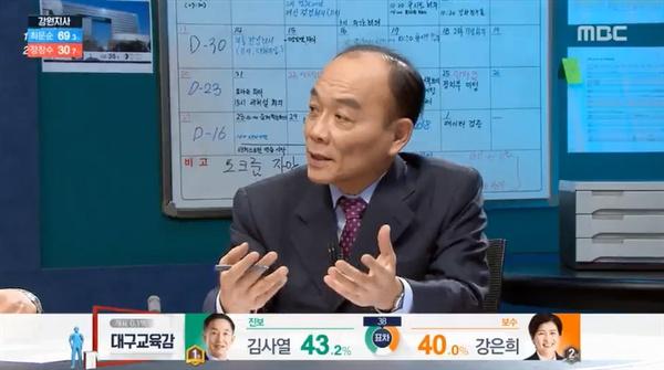 MBC 선거 특집 방송 <배철수의 선거캠프>에 패널로 나온 전원책 변호사