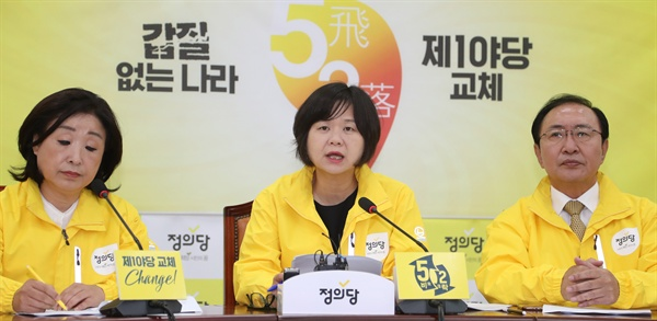 정의당 이정미 대표가 14일 오전 국회에서 열린 중앙선대위 전체회의 및 해단식에서 발언하고 있다.