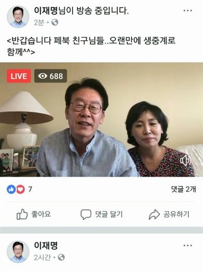 인터뷰 태도 논란에 휩싸인 이재명 경기도지사 당선인이 14일 페이스북 라이브 중계를 통해 자신의 입장을 밝혔다.