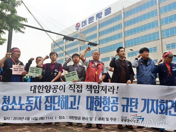 집단 해고에 반발하고 있는 대한항공 청소노동자들과 민주노총 전국공공운수노동조합이 14일 오전 서울 강서구 대한항공 본사 앞에서 기자회견을 열었다.