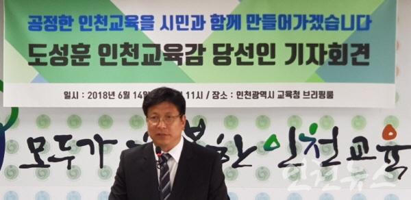 도성훈 인천시교육감 당선인이 14일 인천시교육청 브리핑룸에서 기자회견을 열고 당선소감을 발표하고 있다. ⓒ인천뉴스