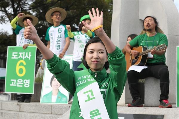 고은영 녹색당 제주도지사 후보. 사진은 지난 5월 31일 제주시청 앞에서 유세단과 함께 지지를 호소하고 있는 모습.