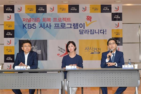 KBS 시사프로그램 론칭 KBS가 새로운 시사프로그램 세 개를 론칭하며 '공영미디어 복원'의 출발을 알렸다.