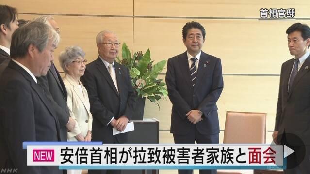 아베 신조 일본 총리의 일본인 납북 피해자 가족 면담을 보도하는 NHK 뉴스 갈무리.