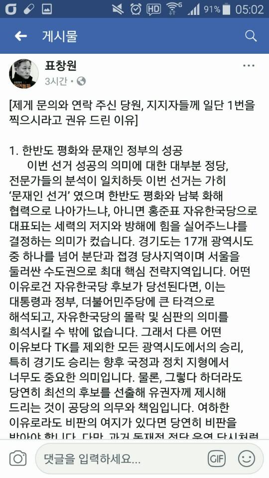 표창원 의원이 페이스북에 올린 장문의 글.
