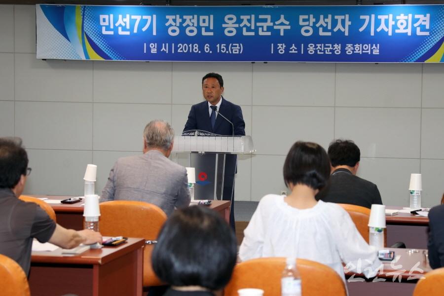 15일 민선7기 장정민 옹진군수 당선자 기자회견 ⓒ 인천뉴스