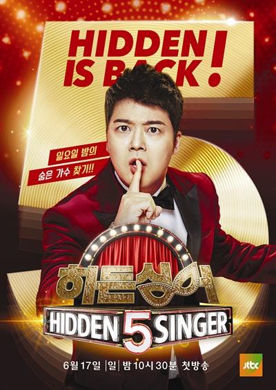 히든싱어5 오는 17일 일요일 오후 10시 30분 첫방송하는 JTBC <히든싱어5>의 제작발표회가 15일 오전 서울 상암동 JTBC 사옥에서 열렸다.