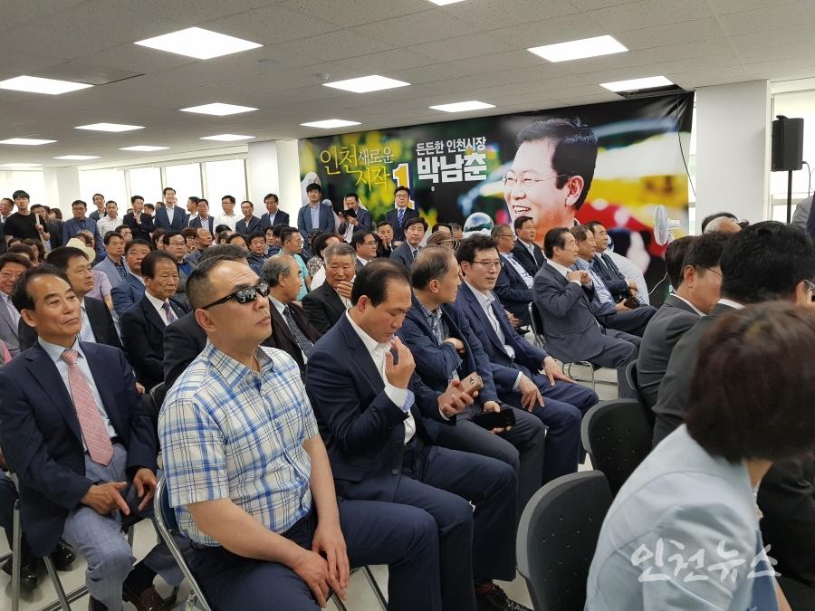 민주당 인천시당 선대위 해단식 ⓒ 인천뉴스