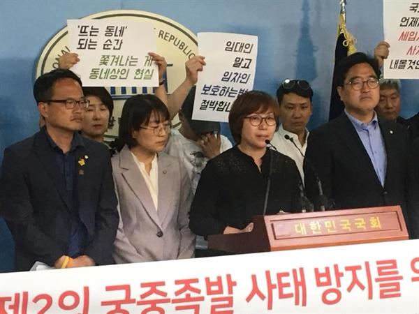 제2의 궁중족발 사태 방지를 위한 상가법 개정 촉구 기자회견에서 궁중족발 윤경자 사장이 발언하고 있다.