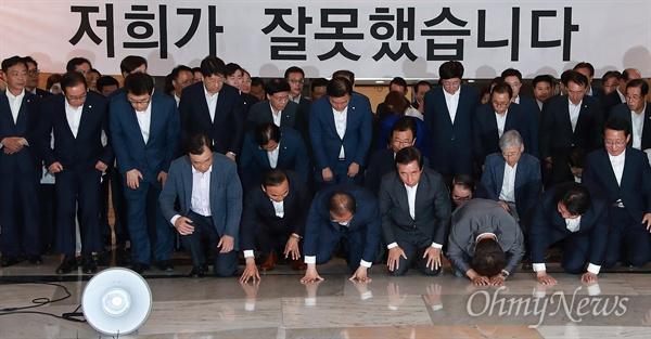 '잘못했습니다' 무릎 꿇는 자유한국당 자유한국당이 6.13지방선거에서 참패한 가운데 15일 오후 국회 예결위회의실에서 비상의총을 마친 김성태 원내대표를 비롯한 의원들이 '저희가 잘못했습니다' 현수막 앞에 무릎을 꿇고 있다.