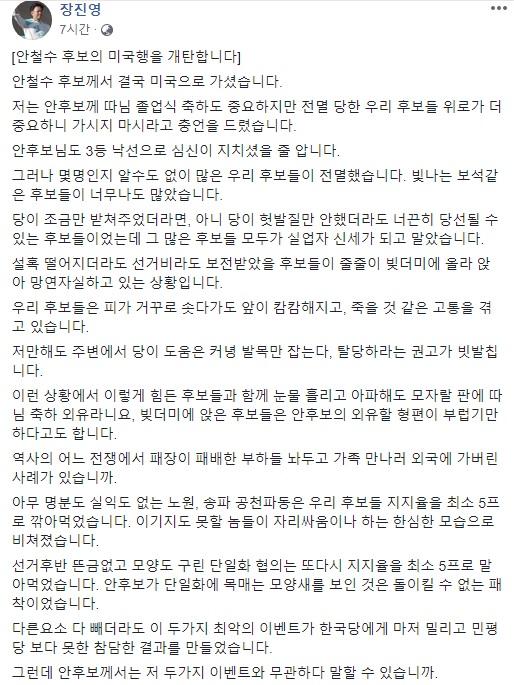 장진영 변호사 페이스북 장진영 변호사 페이스북