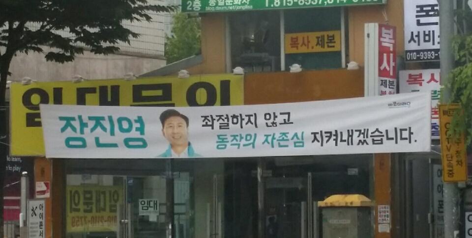 장진영 변호사 현수막