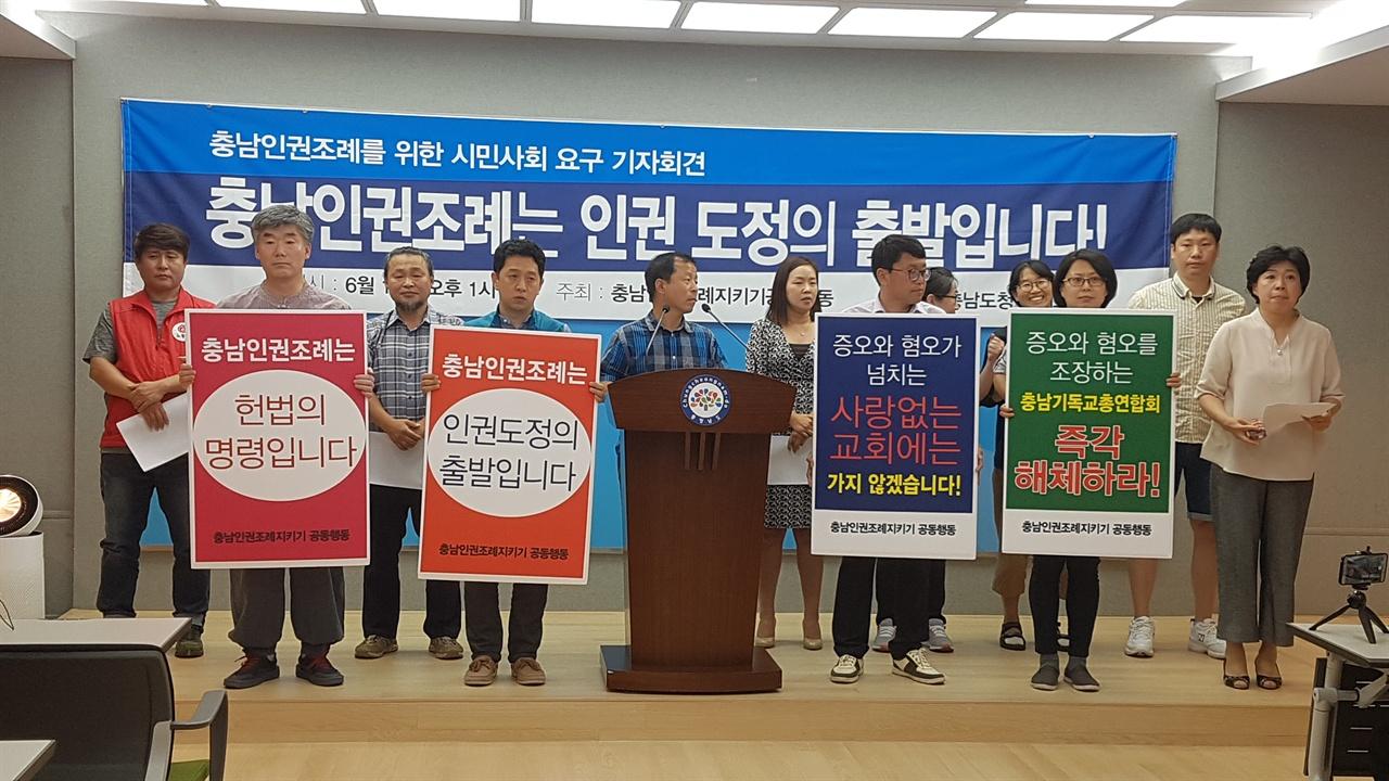 충남 시민단체들이 18일 충남인권조례를 되살려야 한다며 기자회견을 열고 있다.