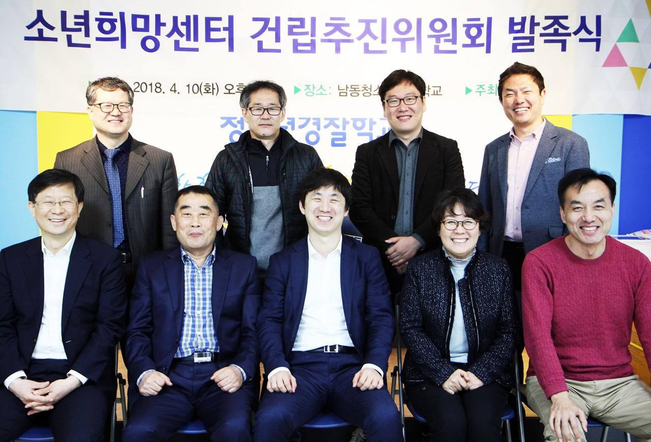 지난 4월 10일 <소년희망센터> 건립추진위원회 발족식. 이날 9명의 추진위원이 참여했다.