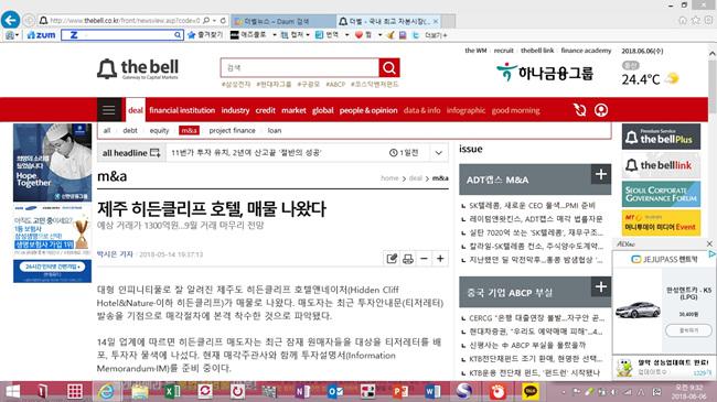 B뉴스에 보도된 히든클리프 호텔 매물 기사.