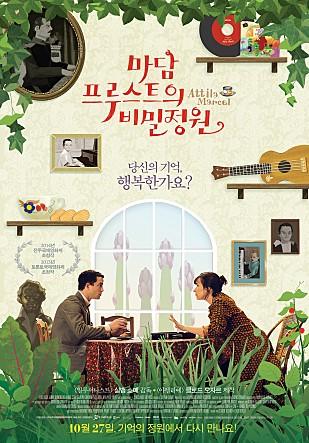 영화 <마담 프루스트의 비밀정원>의 포스터