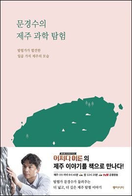 문경수의 제주 과학 탐험 책표지 문경수 지음, 동아시아 출판