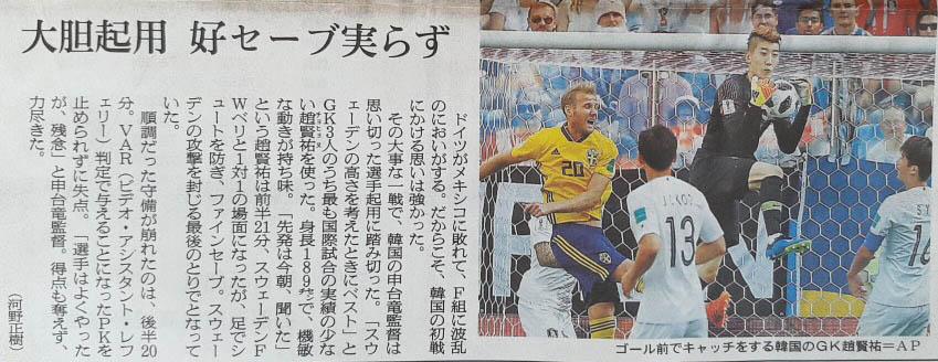 18일 열린 한국-스웨덴 전에서 골키퍼 조현민의 활약을 보도하고 있는 <아사히신문>.