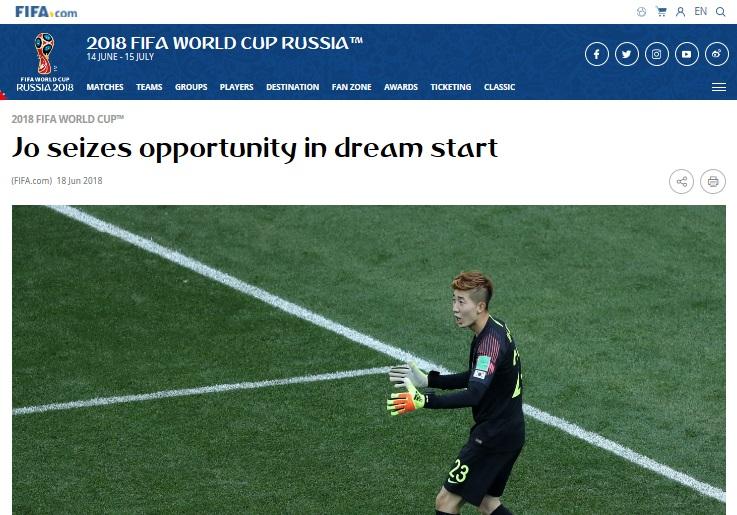 FIFA가 주목한 조현우