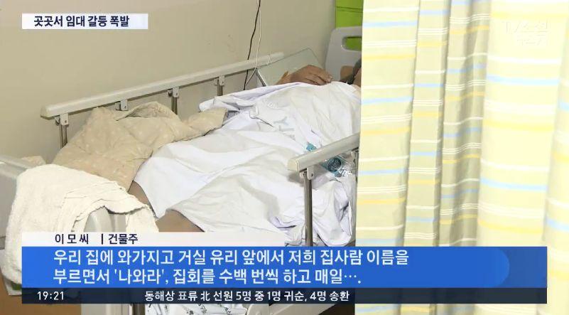 폭행 당한 건물주 입장만 전하며 '임차인 을질' 사례로 사건을 소개한 TV조선(6/17)