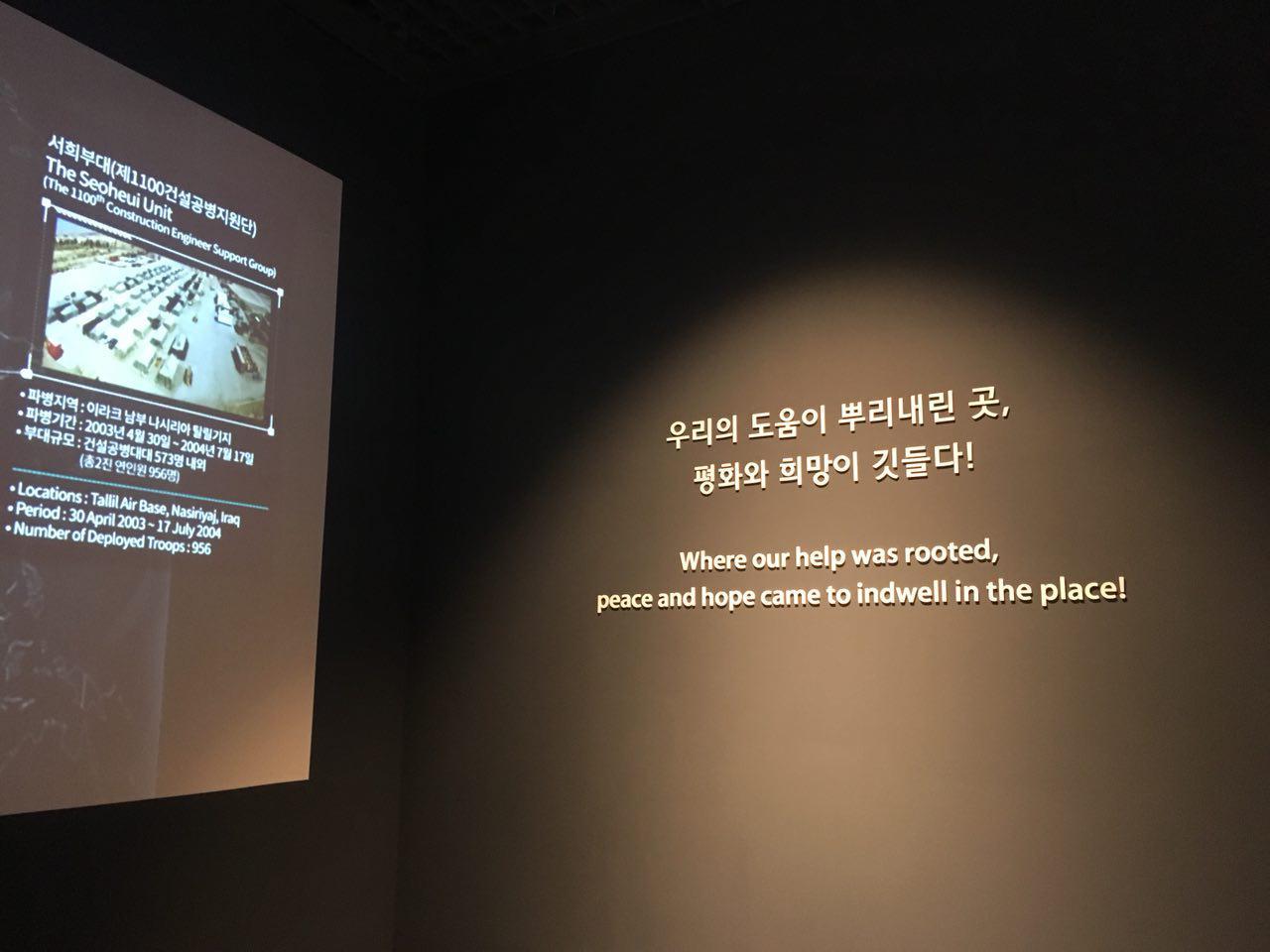 전쟁기념관에 있는 문구. 한국은 전쟁'기념'관이 있는 몇 안되는 국가이다.