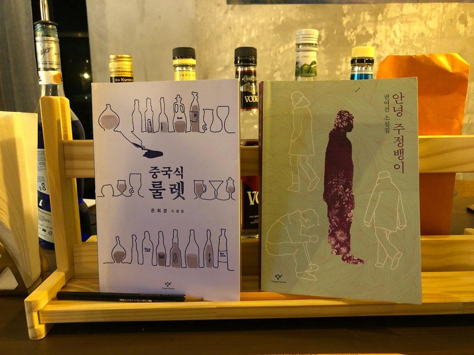 술 마시며 읽기 좋은 소설