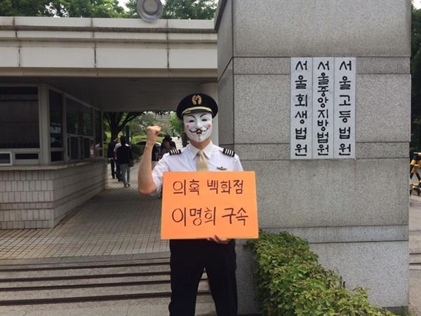 이명희씨의 영장실질심사(구속 전 피의자심문) 출석에 앞서, 대한항공직원연대 익명채팅방에는 서울지방법원 앞 1인시위 사진이 올라오기도 했다.