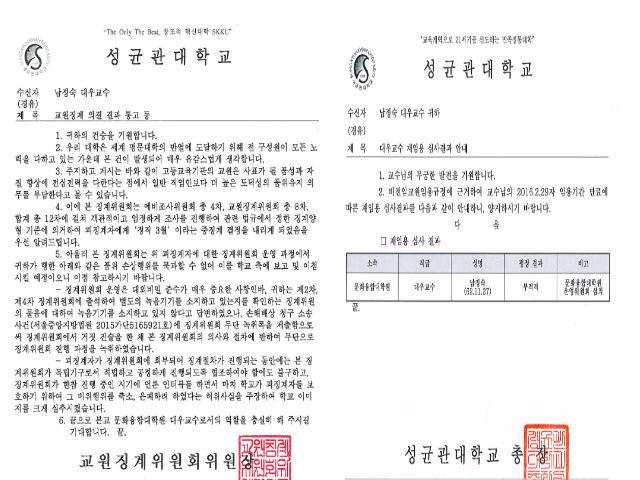 A교수의 징계의결서 / 남교수의 재임용 심사결과