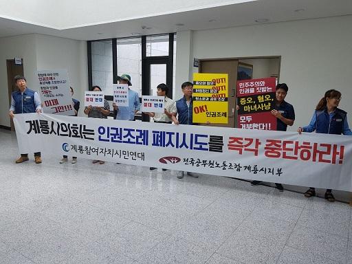 19일 계룡시민과 공무원 노조는 계룡시의회에 인권조례 폐지 시도를 즉각 중단할 것은 촉구했다.