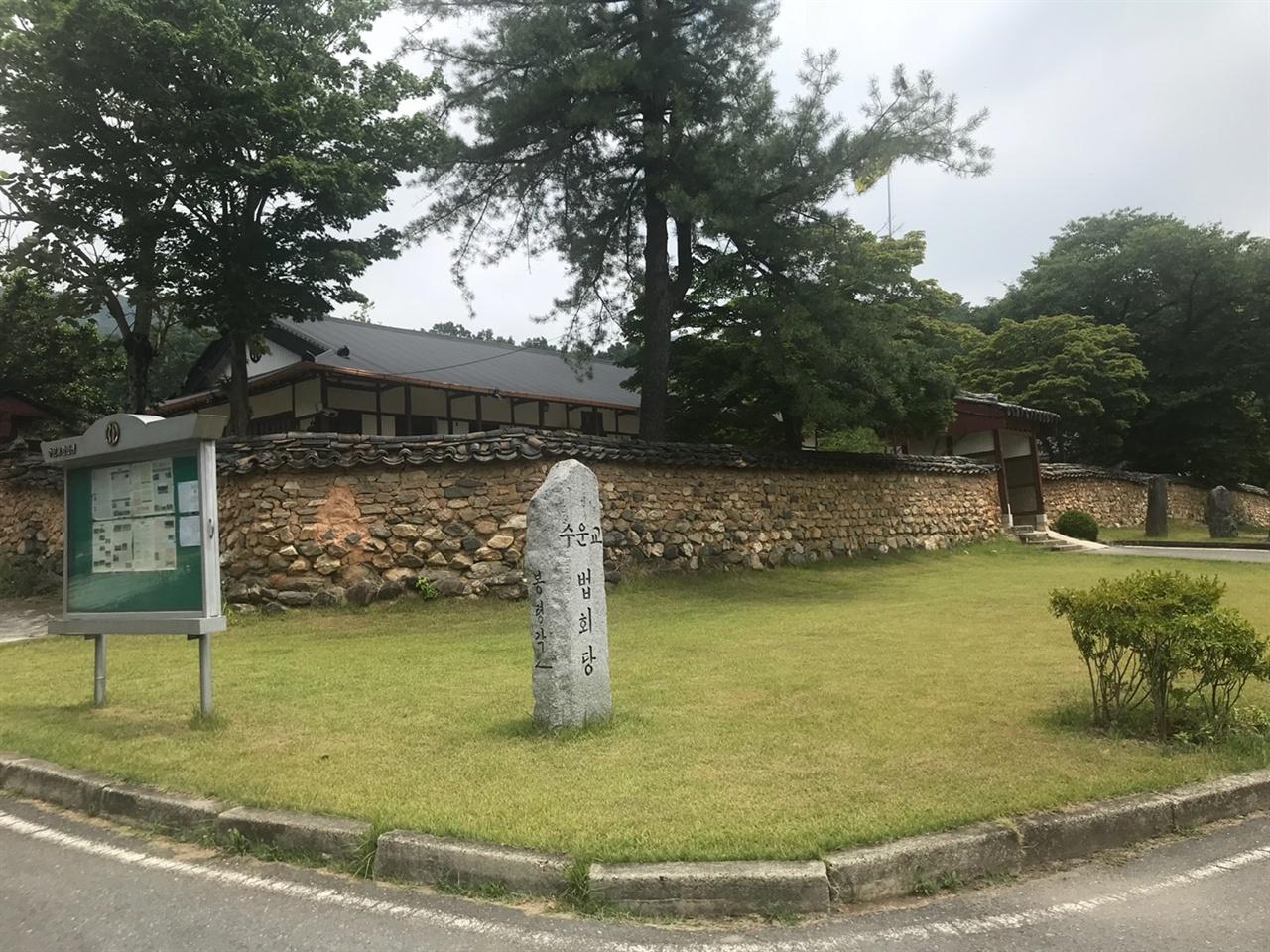 수은교 법회당 .