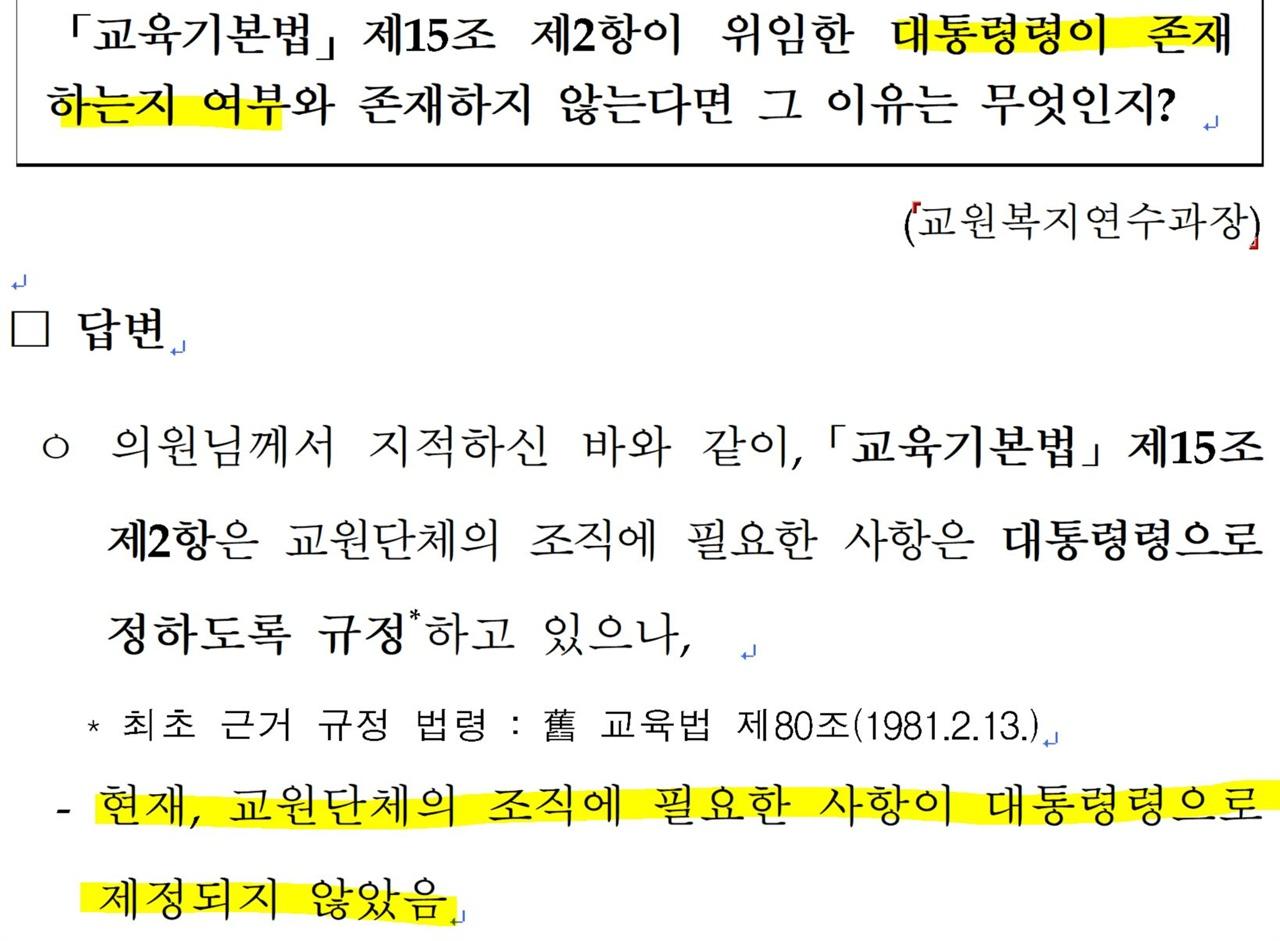 올해 초 교육부 교원복지연수과가 국회에 보낸 답변서.
