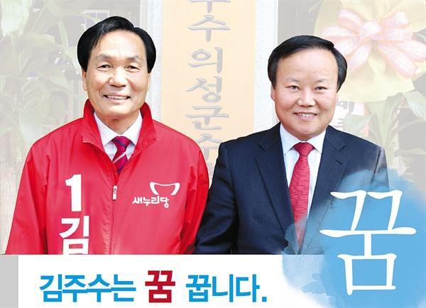 2014년 지방선거 당시 김주수 의성군수 후보자가 선거홍보물에 김재원 당시 새누리당 의원과 함께 찍은 사진을 게재했다.