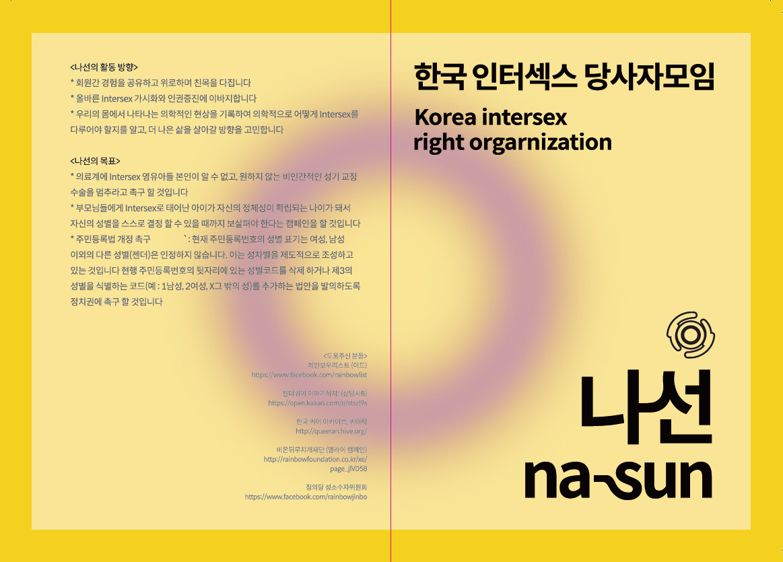 한국인터섹스당사자모임 나선 리플릿