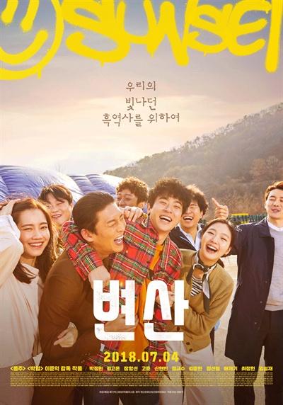 영화 <변산> 포스터.