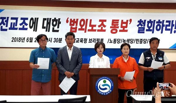 정의당·민중당·노동당·녹색당 경남도당은 6월 21일 경남도교육청 브리핑실에서 기자회견을 열었다.
