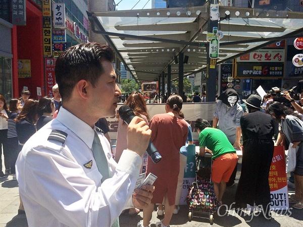 대한항공직원연대가 21일 낮 12시부터 2시간 동안 서울 종로구 젊음의거리에서 '갑질 근절' 게릴라 홍보를 진행했다. 박창진 사무장이 현장을 지나는 시민들에게 서명운동 참여를 독려하고 있다.