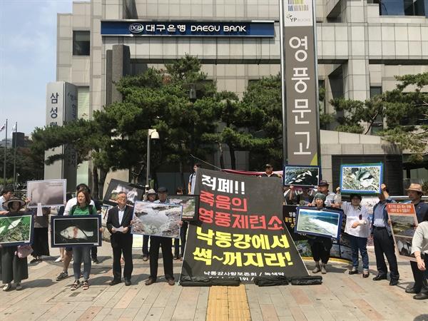 봉화와 안동, 대구, 창녕, 창원 등지에서 모인 시민과 '영풍제련소 공대위' 활동가들이 영풍문고 대구점 앞에서 기자회견을 열어 영풍제련소 폐쇄를 촉구하고 있다