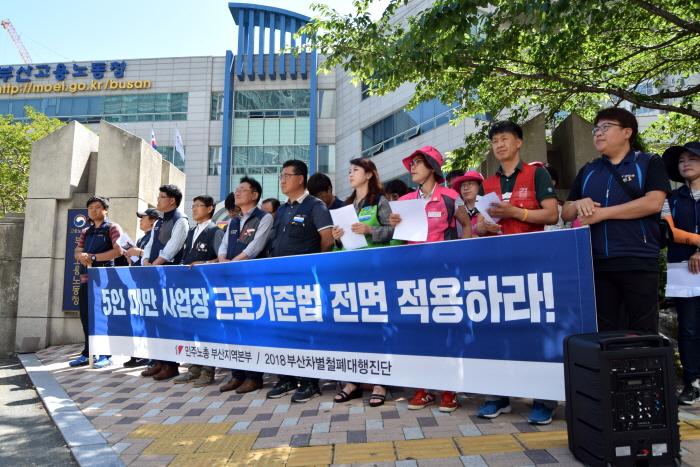 5인미만 사업장 근로기준법 전면적용 촉구 기자회견
