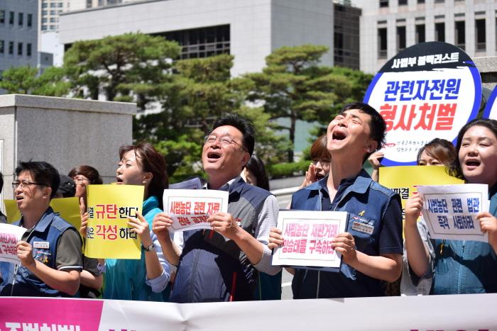 양승태 전 대법원장의 사법농단의 피해 노동자들이 분노에 찬 함성을 지르고 있다.