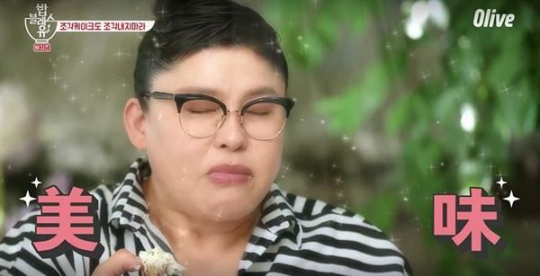 최화정, 이영자, 송은이, 김숙이 출연하는 올리브 예능 프로그램 <밥블레스유>의 한 장면