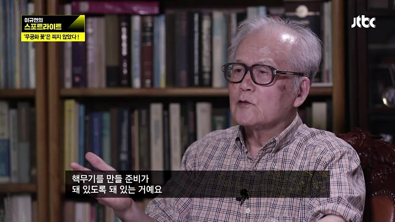 김철 박사가 박정희 정권 핵개발 프로젝트, 일명 무궁화 프로젝트에 대해 진술하고 있다.