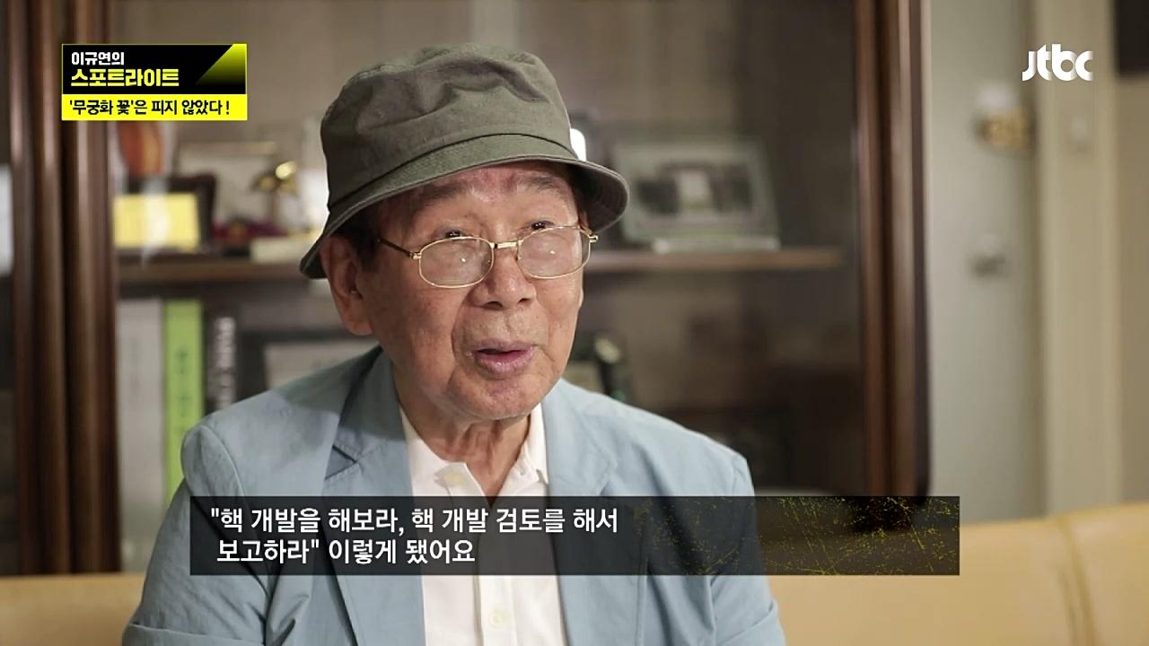김광모 전 청와대 경제수석실 비서관이 박정희 전 대통령의 핵 개발 프로젝트에 대해 증언하고 있다.