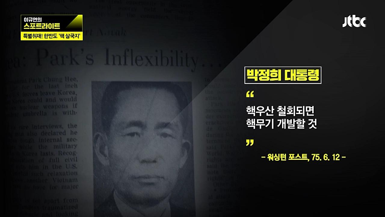 """박정희 당시 대통령은 남한 인권과 주한미군 철수로 압박하는 미국을 상대로 """"핵무기를 개발할 수도 있다""""며 배짱을 보였다."""