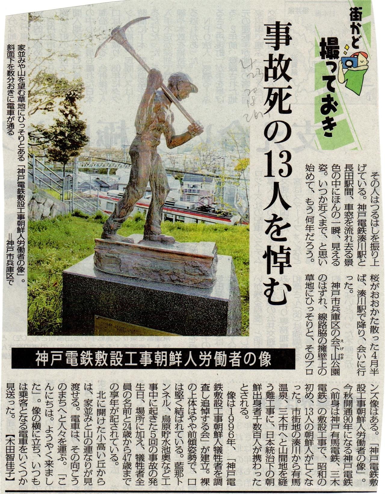 2018년 4월 23일, 고베신문에 실린 조선인 노동자 동상 관련 기사입니다.