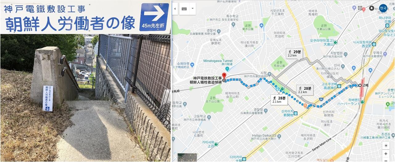 고베역에서 고베철도부설공사 조선인 노동자 조각상이 있는 곳까지 가는 길을 안내하는 구글 맵과 입구에 있는 안내판입니다.