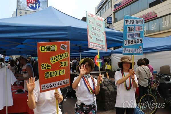 23일 오후 대구 동성로에서 열린 대구퀴어축제에 참가한 성소수자 부모들이 다른 것을 인정해 달라는 내용의 피켓을 들고 서 있다.