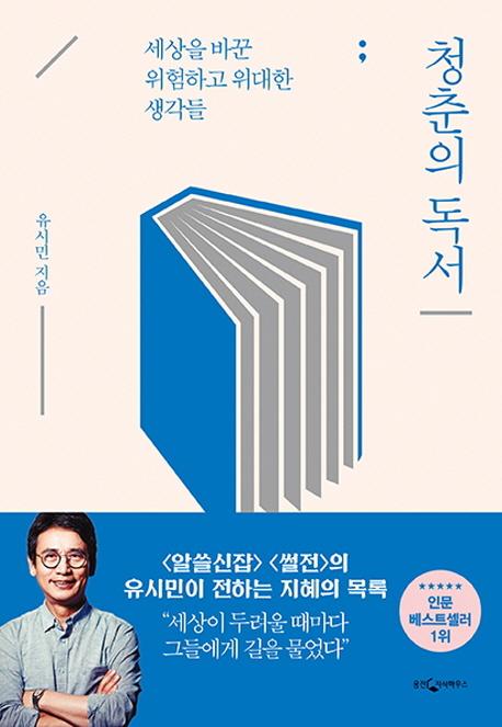 <청춘의 독서> 표지