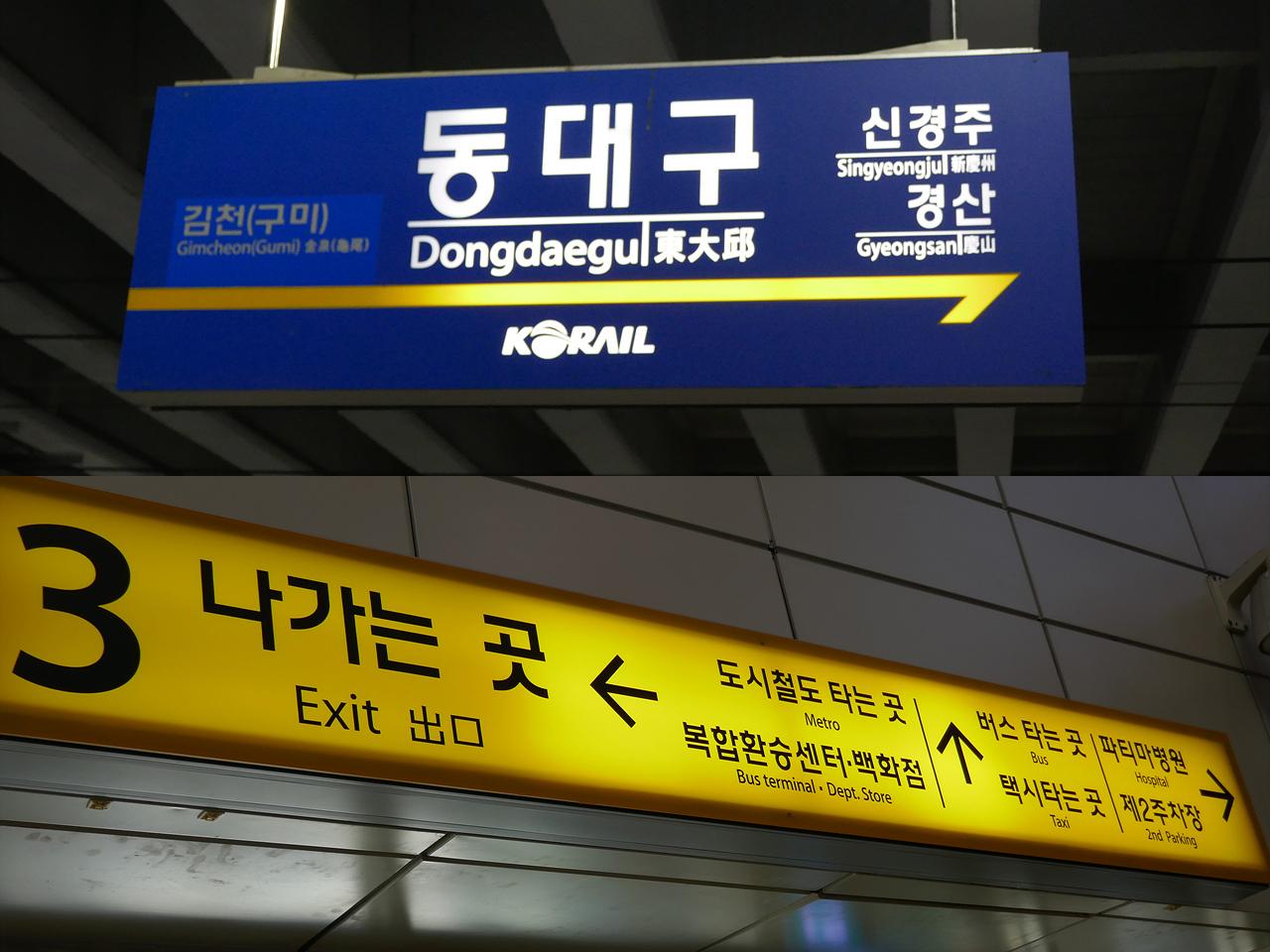 동대구역에 내린 뒤 3번 출구로 나가면 도시철도를 탈 수 있다.