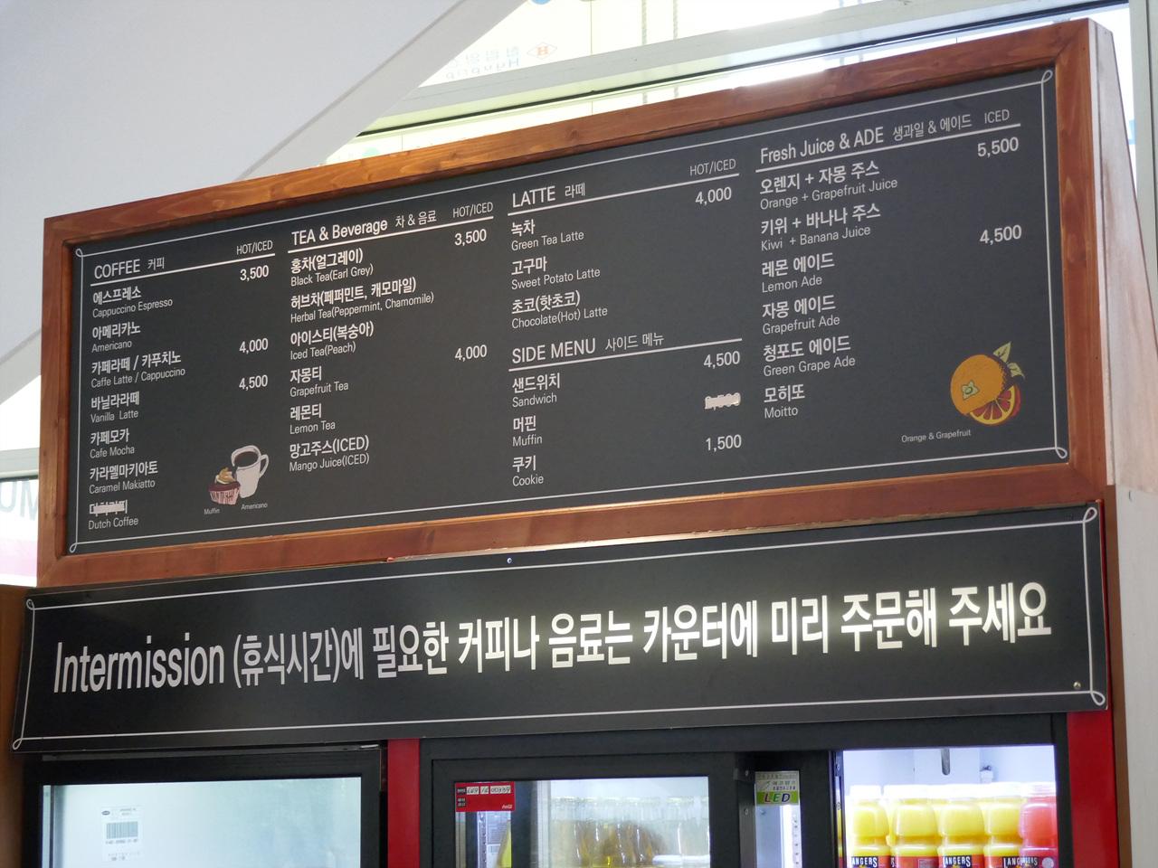 '대구오페라하우스' 내부 카페 메뉴판.